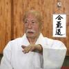 2013 Нобуюки Ватанабе